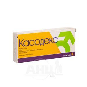 Касодекс таблетки вкриті плівковою оболонкою 50 мг №28