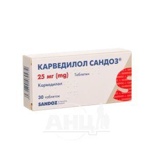 Карведилол Сандоз таблетки 25 мг №30