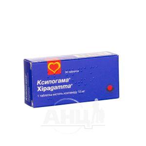 Ксипогамма таблетки 10 мг №30