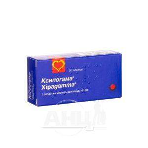 Ксипогамма таблетки 40 мг №30