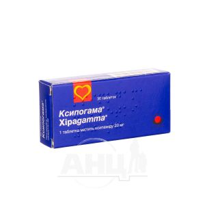 Ксипогама таблетки 20 мг №30