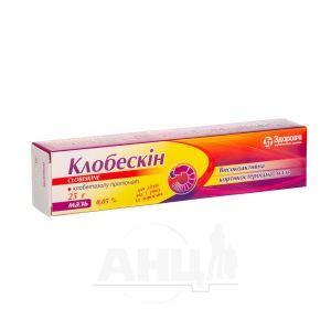 Клобескин мазь 0,05 % туба 25 г