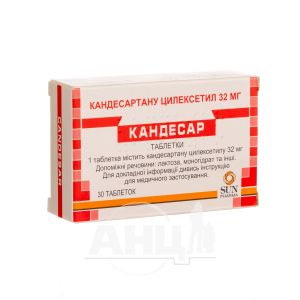 Кандесар таблетки 32 мг блістер №30