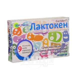 Лактокен капсулы №30