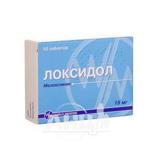 Локсідол таблетки вкриті оболонкою 15 мг №10