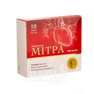 Митра раствор для инъекций 100 мг/мл ампула 5 мл №10