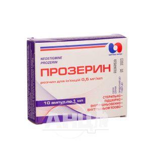 Прозерин розчин для ін'єкцій 0,05% ампула 1 мл №10