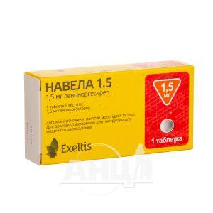 Навела 1,5 мг таблетка №1