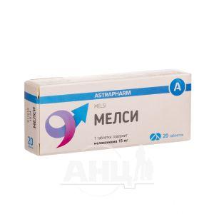 Мелси таблетки 15 мг блистер №20