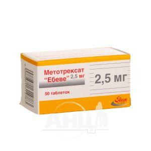 Метотрексат Ебеве таблетки 2,5 мг контейнер №50