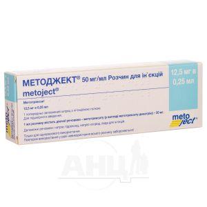 Методжект 12,5 мг розчин для ін'єкцій 50 мг/мл шприц 0,25 мл №1