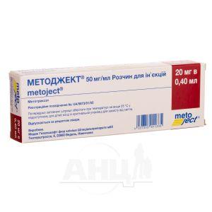 Методжект 20 мг розчин для ін'єкцій 50 мг/мл шприц 0,4 мл №1