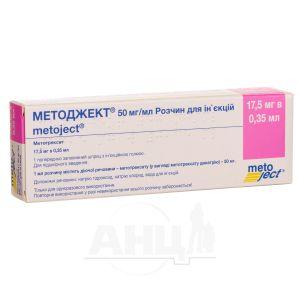 Методжект 17,5 мг розчин для ін'єкцій 50 мг/мл шприц 0,35 мл №1