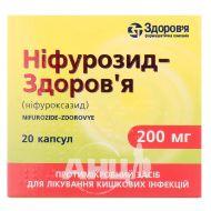 Ніфурозид-Здоров'я капсули 200 мг блістер №20