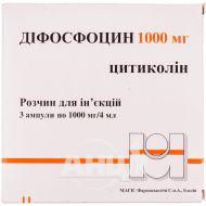 Дифосфоцин раствор для инъекций 1000 мг/4 мл ампула 4 мл №3 (акция 5+1)