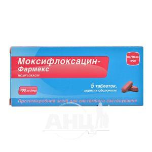 Моксифлоксацин-Фармекс таблетки вкриті оболонкою 400 мг блістер №5