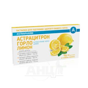 Астрацітрон горло пастилки зі смаком лимона №10