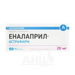 Эналаприл 0,02 г таблетки №90