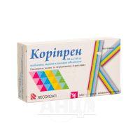 Коріпрен 20 мг/10 мг таблетки вкриті плівковою оболонкою 20 мг + 10 мг блістер №56