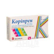Коріпрен 10 мг/10 мг таблетки вкриті плівковою оболонкою 10 мг + 10 мг блістер №56
