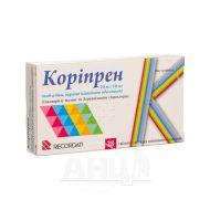 Коріпрен 20 мг/10 мг таблетки вкриті плівковою оболонкою 20 мг + 10 мг блістер №28