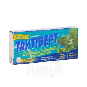 Тантиверт таблетки 3 мг со вкусом мяты №10