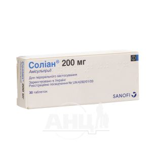 Солиан 200 мг таблетки 200 мг №30
