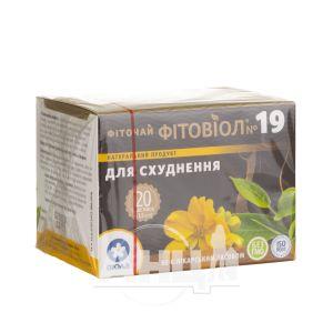 Фиточай Фитовиол №19 фильтр-пакет 1,5 г для похудения №20
