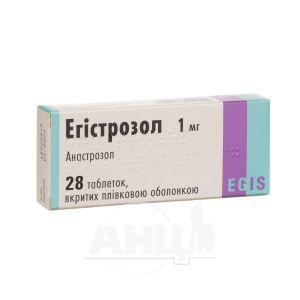 Эгистрозол таблетки покрытые пленочной оболочкой 1 мг блистер №28