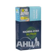 Екзодерил 1% розчин 10 мл + пилочка для нігтів