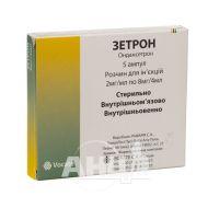 Зетрон розчин для ін'єкцій 8 мг/4 мл ампула №5