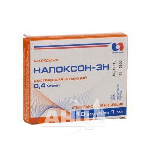 Налоксон-ЗН розчин для ін'єкцій 0,4 мг/мл ампула 1 мл №10