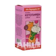 Кетотифен сироп 1 мг/5 мл флакон полимерный 100 мл
