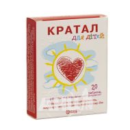 Кратал для дітей таблетки вкриті плівковою оболонкою блістер №20
