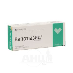 Капотіазид таблетки блістер №20
