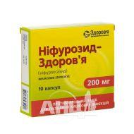 Ніфурозид-Здоров'я капсули 200 мг блістер №10