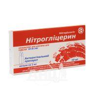 Нітрогліцерин концентрат для розчину для інфузій 10 мг/мл ампула 2 мл №10