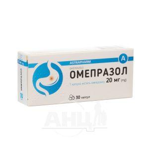 Омепразол-Астрафарм капсули 20 мг блістер №30