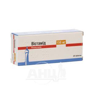 Вистамид таблетки покрытые пленочной оболочкой 150 мг блистер №30