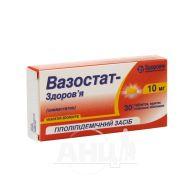 Вазостат-Здоров'я таблетки вкриті плівковою оболонкою 10 мг №30