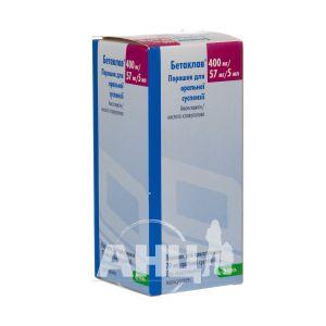 Бетаклав порошок для оральної суспензії 400 мг/5 мл + 57 мг/5 мл флакон 70 мл