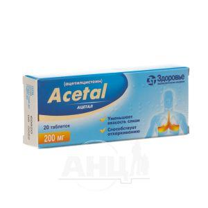 Ацетал таблетки 200 мг блістер №20