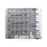 Цинаризин ОЗ таблетки 25 мг блістер №50