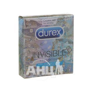 Презервативы Durex invisible ультратонкие №3