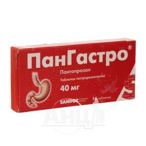 Пангастро таблетки гастрорезистентные 40 мг блистер №14