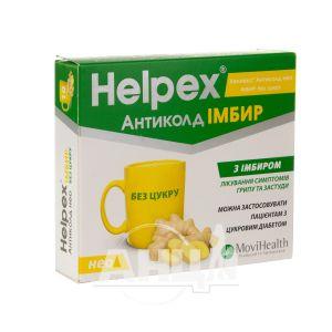 Хелпекс Антиколд Нео імбир без цукру порошок для орального розчину саше 2,5 г №10