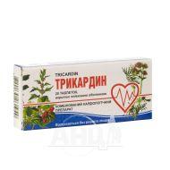 Трикардин таблетки вкриті плівковою оболонкою блістер №20