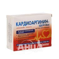 Кардіоаргінін-Здоров'я розчин для ін'єкцій ампула 5 мл №10