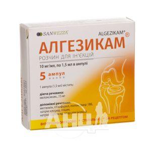 Алгезикам розчин для ін'єкцій 15 мг/мл ампула 1,5 мл №5