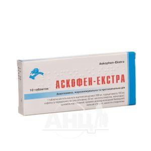 Аскофен-Екстра таблетки блістер №10